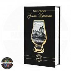 Книга Уиски Хроники на Гаро Узунян